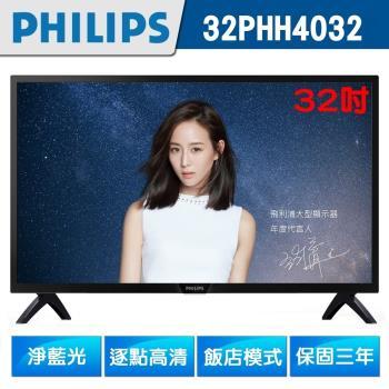 PHILIPS飛利浦 32吋淨藍光LED液晶顯示器+視訊盒32PHH4032