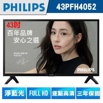 PHILIPS飛利浦 43吋IPS Full HD LED液晶顯示器+視訊盒43PFH4052含運送