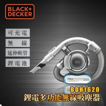 BLACK+DECKER美國百工 鋰電多功能無線吸塵器 BDH1620