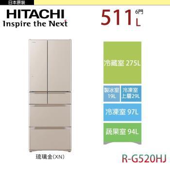 日立HITACHI 511公升 六門變頻冰箱 RG520HJ-XN(琉璃金)