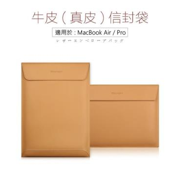 MacBook Air/Pro 15吋專用真皮筆電收納信封包