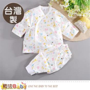 魔法Baby 0~2歲嬰兒內著 台灣製護手肚衣套裝~k50655
