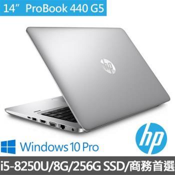 HP 惠普 ProBook 440 G5 輕薄效能商用筆電 14/ i5-8250U/8G/256G SSD