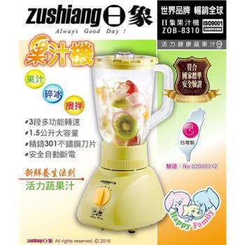 日象大容量1.5L果汁機ZOB-8310台灣製