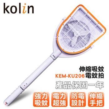 Kolin歌林 伸縮吸蚊電蚊拍KEM-KU206(送電蚊拍)