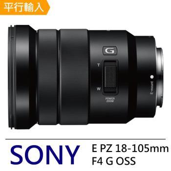 SONY E PZ 18-105mm F4 G OSS 標準變焦鏡頭*(平行輸入)-