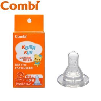 日本Combi Kuma Kun標準十字孔奶嘴S(2入)