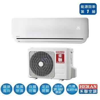 HERAN禾聯冷氣 3-5坪 (R410A)1級變頻一對一分離式冷氣空調HI-G23/HO-G23C