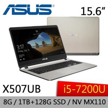 ASUS華碩 VivoBook 獨顯混碟版效能筆電 X507UB-0161C7200U 15.6吋/i5-7200U/8G/1T+128G SSD/NV MX110