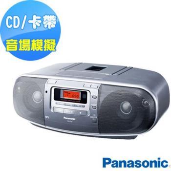 國際Panasonic 手提CD/MP3收錄音機RX-D50+送音樂CD