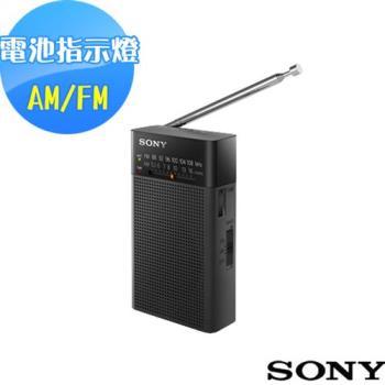 SONY ICF-P26 高音質收音機