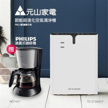 元山 DC變頻節能超淨化空氣清淨機YS-3730ACP-送飛利浦咖啡機-