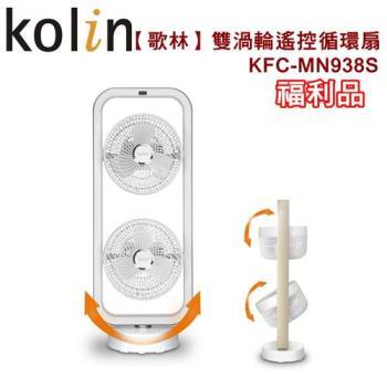 Kolin歌林雙渦輪遙控循環扇KFC-MN938S(福利品)
