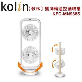 Kolin歌林雙渦輪遙控循環扇KFC-MN938S