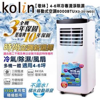 KOLIN歌林 4-6坪 不滴水冷專清淨除濕移動式空調8000BTU(KD-201M03 )