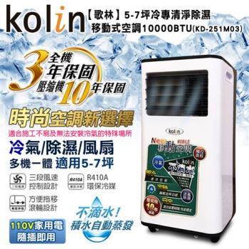 KOLIN歌林不滴水5-7坪冷專清淨除濕移動式空調10000BTU(KD-251M03 送DIY專用可拆式窗戶隔板)