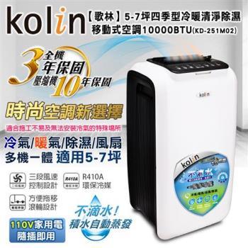 KOLIN歌林不滴水5-7坪四季型冷暖清淨除濕移動式空調10000BTU(KD-251M02 送DIY專用可拆式窗戶隔板)