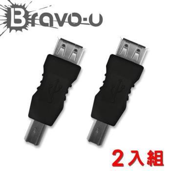 Bravo-u USB 2.0 A母對B公 印表機轉接頭(2入組)