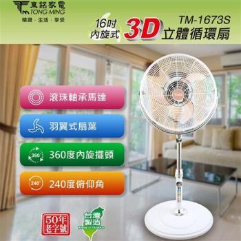 東銘家電16吋 內旋式 360度 3D立體 循環扇 TM-1673S