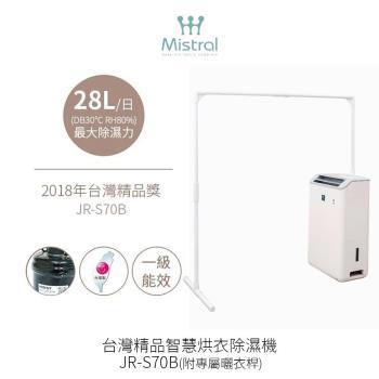 美寧Mistral 精品智慧烘衣除濕機 JR-S70B 【買就送專屬曬衣桿】