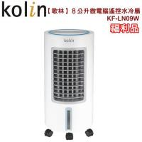 Kolin歌林8公升微電腦遙控水冷扇KF-LN09W(福利品)