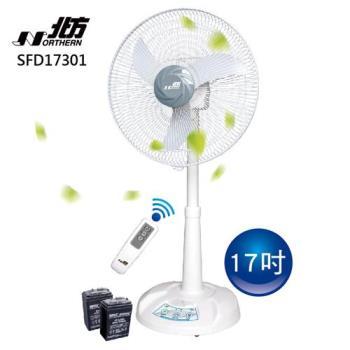 NORTHERN北方17吋風罩充電式DC遙控立地電扇(LED照明燈) SFD17301