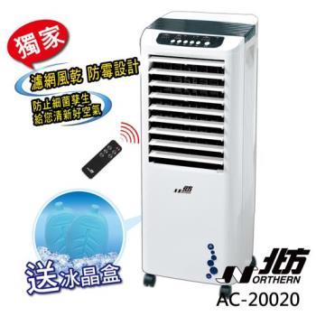 NORTHERN北方 移動式冷卻器 霧化扇 AC-20020