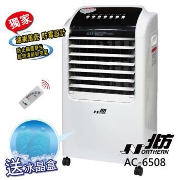 NORTHERN北方移動式冷卻器 霧化扇 AC-6508