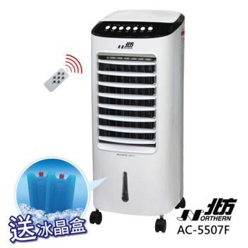 NORTHERN北方移動式冷卻器 霧化扇 AC-5507F