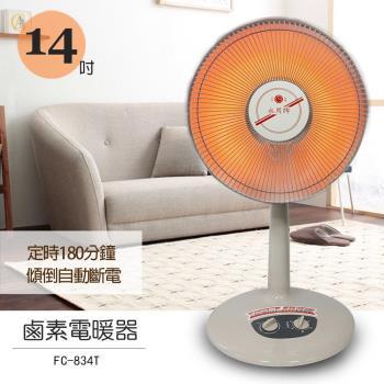永用14吋台製植絨鹵素燈電暖器 FC-834T