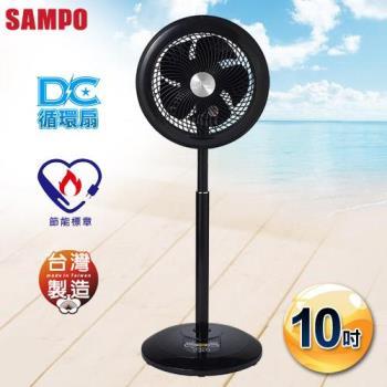 SAMPO聲寶10吋DC節能循環扇 SK-ZC10SDR