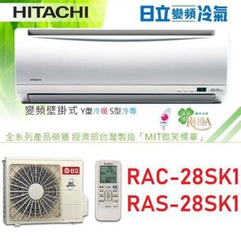 HITACHI日立冷氣 4-5坪 精品系列 1級變頻一對一分離式RAC-28SK1/RAS-28SK1