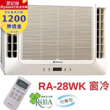 HITACHI日立冷氣 4-5坪 雙吹式清淨型窗型冷氣 RA-28WK