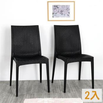 Homelike 布倫丹仿藤造型餐椅-二入組(經典黑)