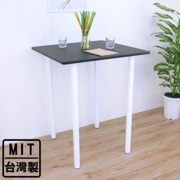 【頂堅】寬80x高98/公分(PVC防潮材質)方形高腳桌/吧台桌/洽談桌/酒吧桌(二色可選)