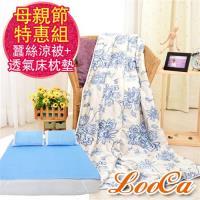 《母親節特惠組》LooCa循環氣流床枕墊組-加大(1床2枕)