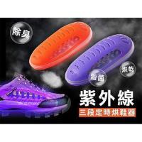 紫外線三段定時烘鞋器 (八雙)