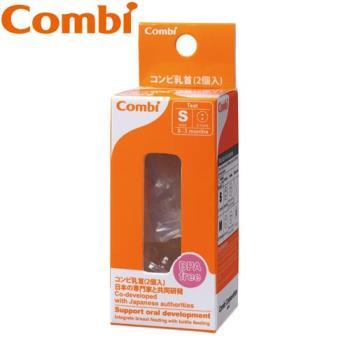日本Combi 標準圓孔奶嘴2孔(S初生)2入