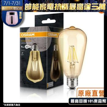 歐司朗OSRAM 復古型 4W LED燈絲燈泡-120V E27 1入