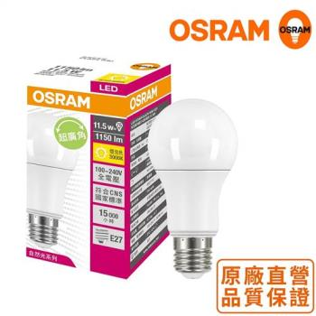 歐司朗OSRAM 11.5W 廣角 LED 燈泡 全電壓 -10入組