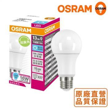 歐司朗OSRAM 13W 廣角 LED 燈泡 全電壓 -10入組