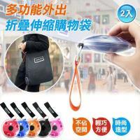 多功能外出折疊伸縮購物袋 手提袋 環保袋-2入(5色隨機出貨)