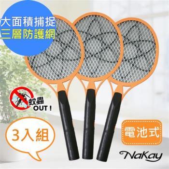 NAKAY 三層防觸電電蚊拍NP-01超值3入組