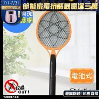 NAKAY 三層防觸電電蚊拍NP-01
