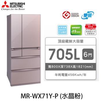 三菱 MITSUBISHI 705L 日本製 六門變頻電冰箱 MR-WX71Y-P (水晶粉)