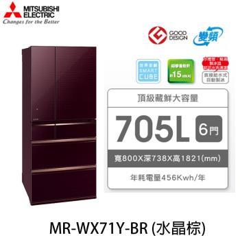 三菱 MITSUBISHI 705L 日本製 六門變頻電冰箱 MR-WX71Y-BR (水晶棕)