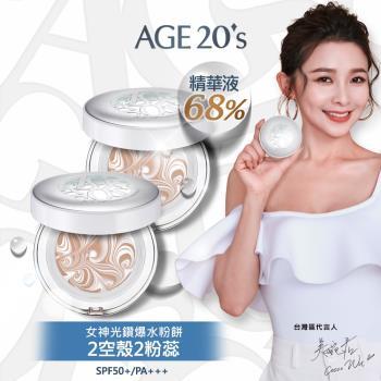AGE20s 女神光鑽爆水粉餅1+1超值組 (SPF50+/PA+++ 兩色擇一;1粉餅+1補充蕊)