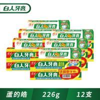 白人蘆的皓牙膏226gx12條 送 (蜂膠牙膏60gx6條)