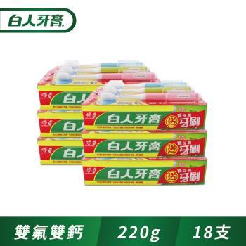 白人牙膏雙氟+雙鈣220g+牙刷x6入組 (牙膏x6+牙刷x6/組)