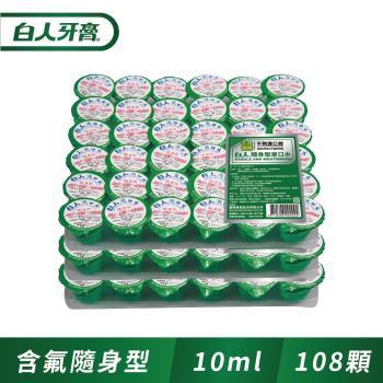 白人隨身型漱口水10ccX36入-排裝 (3件組)